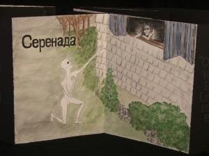Detail - Serenade